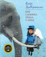 ДиКамилло Кейт Как слониха упала с неба 978-5-389-00031-5