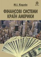 Карлін Микола Іванович Фінансові системи країн Америки. Навчальний посібник 978-966-10-1140-2
