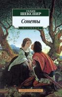 Шекспир Уильям Сонеты. BILINGUA 978-5-389-10451-8