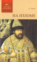 Зарин Андрей На изломе 978-5-486-03420-6