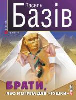 Базів Василь Брати, або Могила для «тушки» 978-966-03-7083-8
