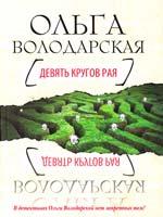 Володарская Ольга Девять кругов рая 978-5-699-51427-4