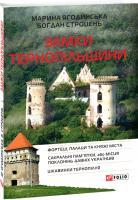 Марина Ягодинська Замки Тернопільщини 978-966-03-7864-3