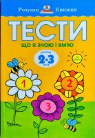 Земцова Ольга Тести. Третій рівень. Що я знаю і вмію. Для дітей 2–3 років 978-966-917-265-5