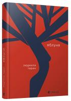 Таран Людмила Яблуня 978-617-679-710-4