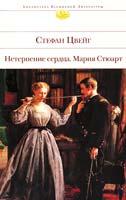 Цвейг Стефан Нетерпение сердца ; Мария Стюарт 978-5-699-67982-9