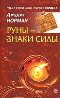 Джудит Норман Руны - знаки силы 978-5-9684-1318-5