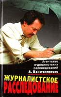 Константинов Андрей Журналистское расследование: История метода и современная практика 5-224-02412-9