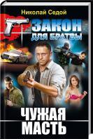 Седой Николай Чужая масть 978-617-08-0197-5