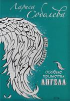 Лариса Соболева Особые приметы ангела 978-5-699-31508-6