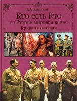 Залесский Константин Кто есть кто во Второй мировой войне. Германия и союзники 978-5-9533-4533-0