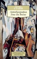 Стайн Гертруда Автобиография Элис Би Токлас 978-5-389-13384-6