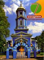 Антонюк Дмитро 7 мандрівок Полтавщиною 978-966-465-247-3