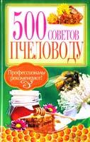 сост. П. П. Крылов 500 советов пчеловоду 978-966-14-4317-3, 978-5-9910-2251-4