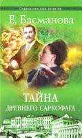 Басманова Елена Тайна древнего саркофага 5-7654-1712-4
