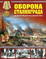Михаил Барятинский Оборона Сталинграда.