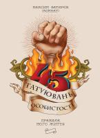 Батирєв Максим 45 татуювань особистості 978-617-577-160-0