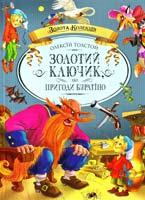 Толстой Олексій Золотий ключик, або Пригоди Буратіно: повість-казка 978-966-605-666-8