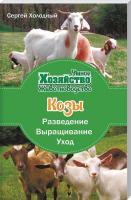 Холодный Сергей Козы. Разведение, выращивание, уход 978-966-2263-93-0