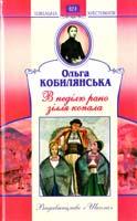 Кобилянська Ольга В неділю рано зілля копала... 978-966-339-834-1