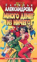 Наталья Александрова Много денег из ничего 5-7654-3993-4