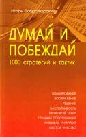 Автор-составитель Добротворский И Думай и побеждай: 1000 стратегий и тактик 5-98857-062-3