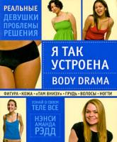Нэнси Аманда Рэдд Я так устроена. Body Drama 978-5-699-33078-2