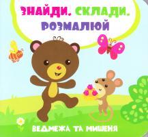 Задерна Лілія Ведмежа й мишеня 978-966-942-017-6
