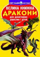 Зав'язкин Олег Велика книжка. Дракони 978-617-7277-98-8
