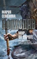 Семёнова Мария Волкодав. Мир по дороге 978-5-389-07354-8