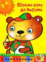 Зємцова Ольга Готуємо руку до письма 978-966-605-962-1