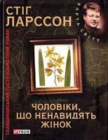 Ларссон Стіг Чоловіки, що ненавидять жінок: міленіум: скандинавський гостросюжетний роман 978-966-03-5354-1