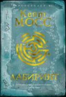 Мосс Кейт Лабиринт 978-5-389-15551-0