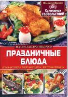 Составитель О. В. Завязкин Праздничные блюда 978-966-481-995-1