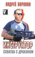 Андрей Воронин Инструктор. Схватка с драконом 978-985-16-8270-2
