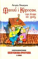 Ліндгрен Астрід Малий і Карлсон, що живе на даху 978-966-339-857-0