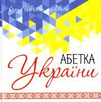 Татаренко Ірина Абетка України 978-617-690-060-3