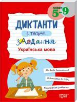 Укл. Омелянчук О. Диктанти і творчі завдання. Українська мова, 5–9 класи 978-966-939-358-6