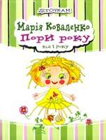 Коваленко Марія Пори року. Від 1 року 978-966-471-106-4