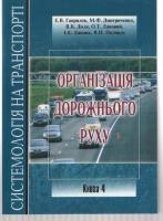 Лановий Олександр Організація дорожнього руху 978-966-316-186-0