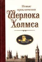 редактор-составитель Майк Эшли Новые приключения Шерлока Холмса : антология 978-5-389-04523-1