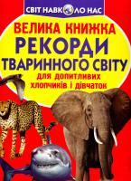 Зав'язкін Олег Велика книжка. Рекорди тваринного світу 978-966-936-113-4