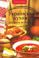 Авт.-укп. О. А. Альхабаш Українська кухня від Заходу до Сходу 978-617-570-273-4