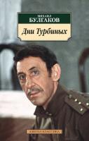 Булгаков Михаил Дни Турбиных 978-5-389-10291-0