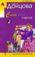 Донцова Дарья Синий мопс счастья 978-5-699-46116-5