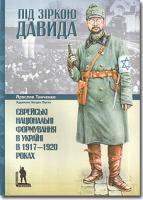 Тинченко Ярослав Під зіркою Давида 978-617-569-174-8