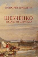 Грабович Григорій Шевченко, якого не знаємо 978-966-8978-75-3