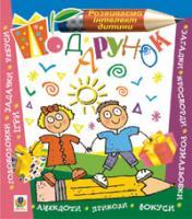 Тесля Василь Васильович Подарунок. 978-966-10-0552-4