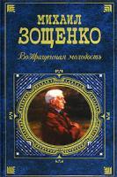 Михаил Зощенко Возвращенная молодость 5-699-20136-5