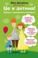 Дмітрієва Вікторія Це ж дитина! Поради з адекватного виховання 978-617-7561-89-6